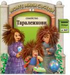 Семейство Таралежкови (ISBN: 9789544318352)