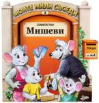 Семейство Мишеви (ISBN: 9789544318376)
