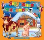 Задружните животни (ISBN: 9789543612642)