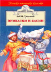 Приказки и басни (2004)