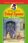 Пътешествията на доктор Дулитъл (2006)