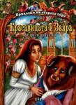 Красавицата и звяра и други приказки/ Приказки от старата гора (2012)