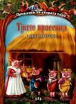 Приказки от старата гора: Трите прасенца и други приказки (2012)