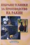 Избрани техники за производство на ракии (2007)