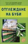 Отглеждане на буби (ISBN: 9789549373943)