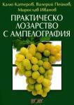 Практическо лозарство с ампелография (2005)