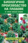 Биологично производство на плодове от някои овощни видове (2009)