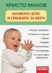 Болното дете и грижите за него (2007)