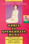 Книга за бременната жена (1997)