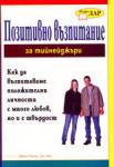Позитивно възпитание за тийнейджъри (2001)
