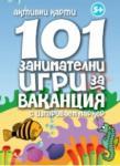 101 занимателни игри за ваканция (ISBN: 9789548432450)