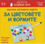 Малки активни карти за цветовете и формите (2012)