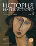 История на изкуството - том 4 (2006)