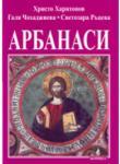 Арбанаси (2003)