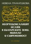 Неортодоксалният ислям в българските земи. Минало и съвременност (ISBN: 9789546171108)