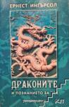 Драконите и познанието за тях (2009)