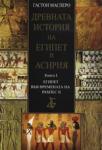 Древната история на Египет и Асирия - Книга І (2006)