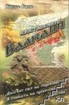 Изоставените Балкани (2009)