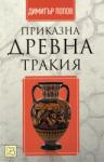 Приказна Древна Тракия (2012)