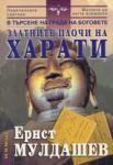 Златните плочи на Харати (2004)