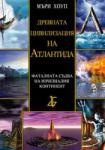 Древната цивилизация на Атлантида (2005)