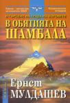 В обятията на Шамбала (2004)