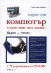 Научи сам: Компютър + 70 упражнения на CD-ROM (2006)
