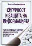 Сигурност и защита на информацията (2007)