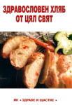 Здравословен хляб от цял свят (2008)