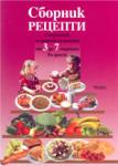 Сборник рецепти с наръчник за хранене на децата от 3 до 7 годишна възраст (2004)
