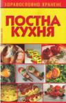 Постна кухня (2011)