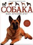 Собака. Ваш лучший друг. Альбом-энциклопедия (2009)