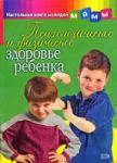 Психологическое и физическое здоровье ребенка (2007)