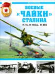Боевые чайки Сталина (2009)