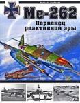Ме-262 (2009)