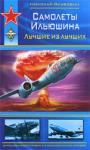 Самолеты Ильюшина (2009)