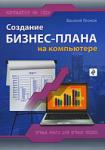 Создание бизнес-плана на компьютере (2009)