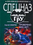 Проверено: мин нет! (2009)