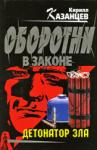 Детонатор зла (2009)