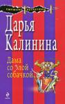 Дама со злой собачкой (2009)
