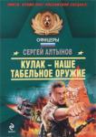 Кулак - наше табельное оружие (2010)