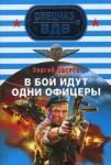 В бой идут одни офицеры (2010)