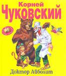 Доктор Айболит (2010)