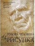 Голова человека: Основы учебного академического рисунка (2008)