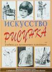 Искусство рисунка. Учебник для начинающих художников (2007)