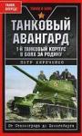 Танковый авангард (2009)