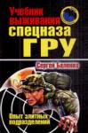 Учебник выживания спецназа ГРУ (2010)