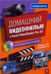 Домашний видеофильм в Corel VideoStudio Pro X2. (2009)