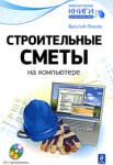 Строительные сметы на компютере (2010)