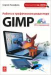 Работа в графическом редакторе GIMP (2010)